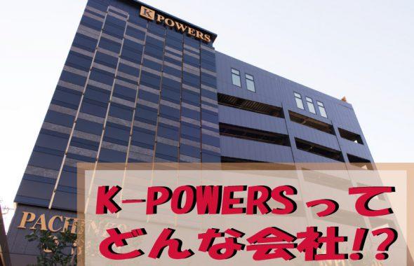 K-POWERS