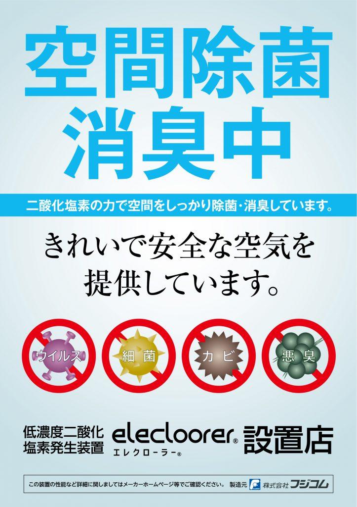 ウイルス・細菌・カビ・悪臭
